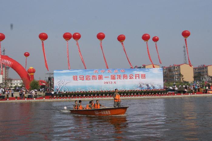 河南省汝南县驻马店市