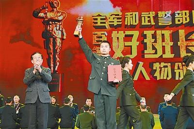"""全军和武警部队""""百名好班长新闻人物""""颁奖仪式在北京中国剧院举行"""